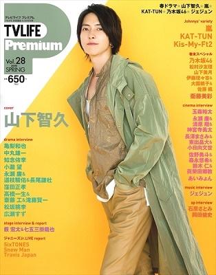 TV LIFE Premium Vol.28[23117-05]