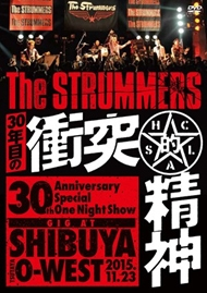 THE STRUMMERS/30年目の衝突的精神 -GIG at SHIBUYA TSUTAYA O-WEST-[SOPD-0011]