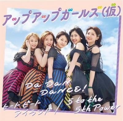 アップアップガールズ(仮)/Da Dan Dance!/ヒート ビート アイランド/5 to the 5th Power[TPRC-0229]