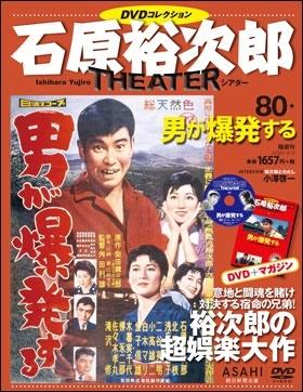 石原裕次郎シアター DVDコレクション 80号 2020年8月2日号 [MAGAZINE+DVD] Magazine