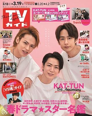 TVガイド 関東版 2021年3月19日号<亀梨和也センターver.>[20843-03]