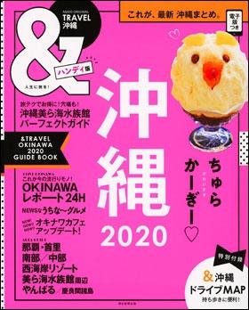 &TRAVEL 沖縄 2020【ハンディ版】 Mook