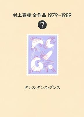村上春樹/村上春樹全作品 1979~1989  ダンス・ダンス・ダンス [9784061879379]