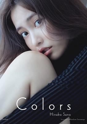 佐野ひなこ写真集 COLORS Book