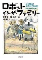 デボラ・インストール/ロボット・イン・ザ・ファミリー[9784094066579]