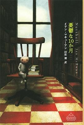 憂鬱な10か月 Book