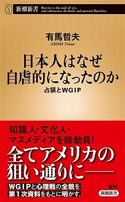 日本人はなぜ自虐的になったのか 占領とWGIP Book