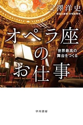 三澤洋史/オペラ座のお仕事-世界最高の舞台をつくる[9784150504779]