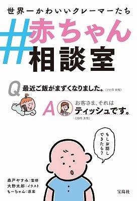 森戸やすみ/#赤ちゃん相談室[9784299007179]