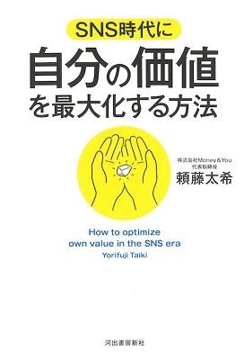 SNS時代に自分の価値を最大化する方法 Book