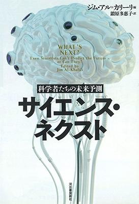 サイエンス・ネクスト 科学者たちの未来予測 Book
