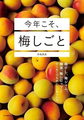今年こそ、梅しごと 梅干し、梅酒、梅ジャムほか はじめてでもおいしい手づくり Book
