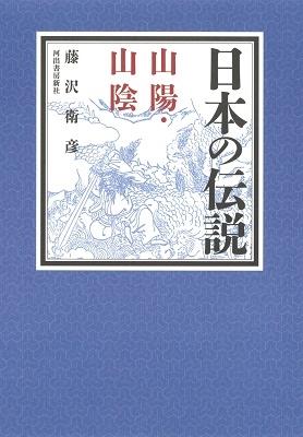 日本の伝説 山陽・山陰地方 Book