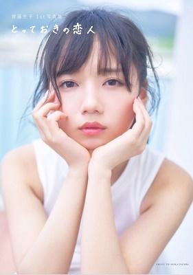 齊藤京子1st写真集 とっておきの恋人 Book