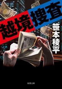<新装版>越境捜査 Book