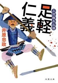 三河雑兵心得 足軽仁義 Book