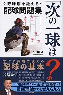 「次の一球は?」野球脳を鍛える配球問題集 Book