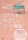 難しい専門用語は後回し!ピアノで学ぶ やさしいコード理論 曲や譜例を弾きながら学べる! Book