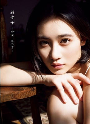 アンジュルム・佐々木莉佳子 写真集 『 莉佳子 - 少女、第二章 - 』 [BOOK+DVD] Book