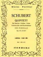 シューベルト ピアノ五重奏曲 イ長調「鱒」 Op.114 ポケット・スコア[9784860601379]