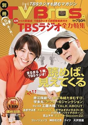 別冊TV Bros. TBSラジオ全力特集[9784863367579]