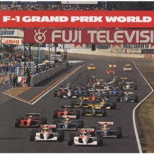 F-1 グランプリ ワールド CD