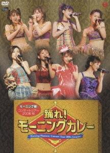 モーニング娘。/モーニング娘。コンサートツアー 2006秋〜踊れ!モーニングカレー〜[EPBE-5224]