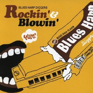 ブルース・ハープ・ディガーズ〜ロッキン&ブロウィン CD