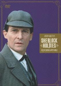 シャーロック・ホームズの冒険[完全版]DVD-BOX1