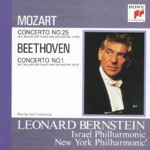 レナード・バーンスタイン/モーツァルト:ピアノ協奏曲第25番/ベートーヴェン:ピアノ協奏曲第1番[SICC-823]