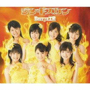 ジンギスカン [CD+DVD]<初回生産限定盤>