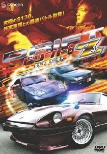 金子昇/ドリフト6 -Z- デラックス版 [GNBD-1484]