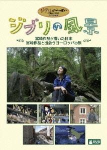 ジブリの風景 ~宮崎駿と出会うヨーロッパの旅~~宮崎作品が描いた日本~ DVD