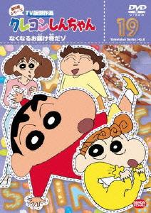 クレヨンしんちゃん TV版傑作選 第8期シリーズ 19 DVD