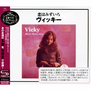 Vicky/恋はみずいろ〜ヴィッキー・ベスト・セレクション[UICY-80017]