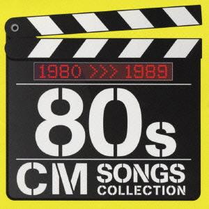80s CM ソング・コレクション