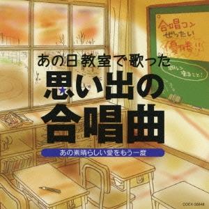 あの日教室で歌った 思い出の合唱曲 あの素晴らしい愛をもう一度 CD