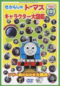 きかんしゃトーマス キャラクター大図鑑 ~ソドー島のなかま大集合!!~ DVD