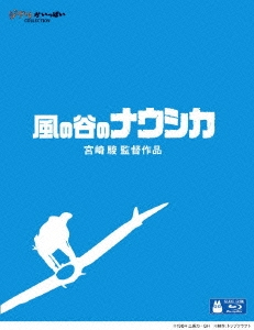 風の谷のナウシカ Blu-ray Disc