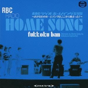 RBCラジオ ホームソング復刻盤 ~おきなわのホームソングはここから始まった!~