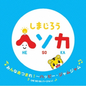 しまじろうヘソカ みんなあつまれ! ~ハッピー・ジャムジャム (HE SO KA バージョン) [CD+DVD]