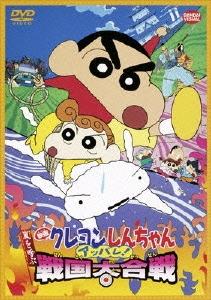 映画 クレヨンしんちゃん 嵐を呼ぶアッパレ!戦国大合戦 DVD