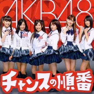 AKB48/チャンスの順番 (Type-A) [CD+DVD][KIZM-69]