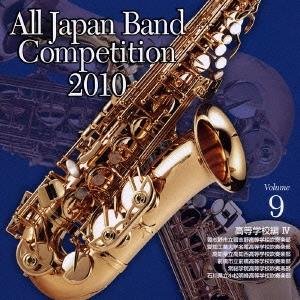 全日本吹奏楽コンクール2010 Vol.9 高等学校編IV