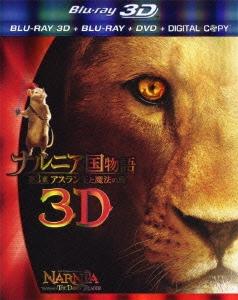 ナルニア国物語/第3章:アスラン王と魔法の島 3D・2Dブルーレイ&DVD [2Blu-ray Disc+DVD+デジタルコピー]<初回生産限定版>