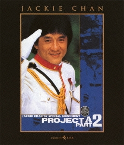ジャッキー・チェン/プロジェクトA2/史上最大の標的 DIGITAL REMASTERED[PBW-300015]