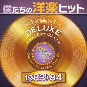 僕たちの洋楽ヒット・デラックス VOL.7 : 1983-84