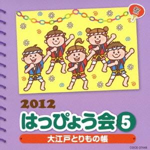 2012 はっぴょう会 5 大江戸とりもの帳 振付つき
