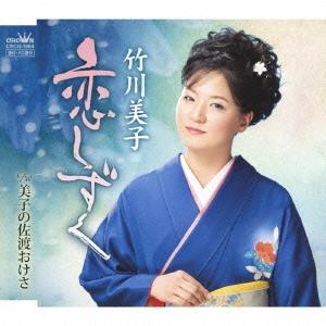 竹川美子/恋しずく/美子の佐渡おけさ[CRCN-1664]