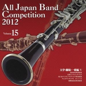 全日本吹奏楽コンクール2012 Vol.15 大学・職場・一般編V